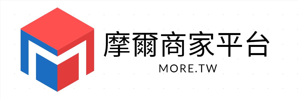 摩爾商家聯盟行銷